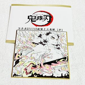 鬼滅の刃 コラボDINING 複製ミニ色紙 煉獄杏寿郎