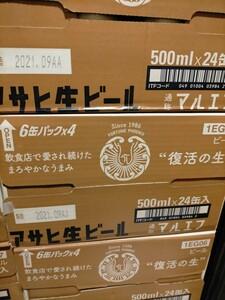 アサヒ生ビール『マルエフ』500ml × 24本 3