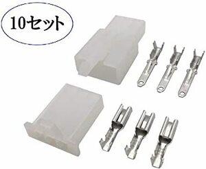 3極 J-base 配線スッキリ コネクタ カプラー 端子 10セット 配線加工 DIY コネクター セット (3極)