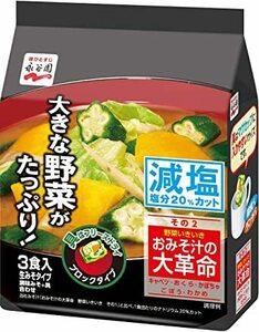 永谷園 おみそ汁の大革命 野菜いきいきその2 3食入×10袋