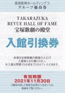 宝塚歌劇の殿堂 入館引換券/1~4枚