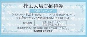 リトルワールド・日本モンキーパーク・南知多ビーチランド ご招待券/1~6枚/名鉄 株主優待
