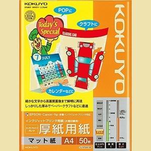 大人気 新品 未使用 コピ-用紙 コクヨ 8-C6 インクジェットプリンタ用紙 KJ-M15A4-50 A4 ス-パ-ファイングレ-ド 厚紙用紙 50枚