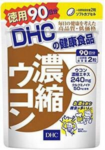 ★本日限定価格★徳用90日分 DHC 濃縮ウコン 徳用90日分