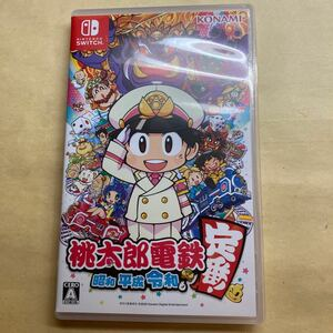 桃太郎電鉄 昭和 平成 令和も定番!Switchソフト