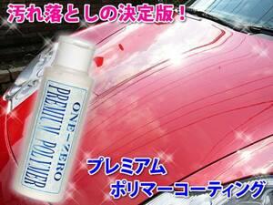 ★3年・5年持続ノーワックス硬化ガラスコーティングしてるのに洗車で落ちない水垢や洗車キズが気になり困ってませんか? ウォータースポット