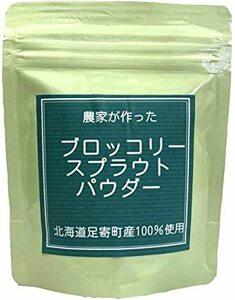 ブロッコリースプラウトパウダー20g 北海道足寄町自社農園のブロッコリースプラウト 無農薬・化学肥料を一切使用せず栽培 スルフォ