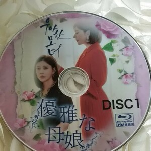 優雅な母娘全話blu-ray 全話 韓国ドラマ