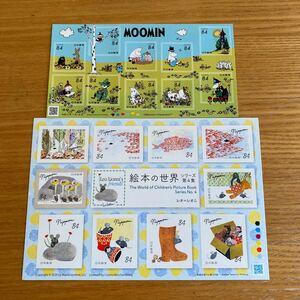 ムーミン レオレオニ シール式840切手シート  2枚 絵本の世界