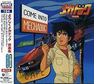 【新品最安値】DIANIMEX 1200シリーズ(164)よろしくメカドックNP-30音楽集