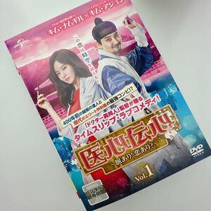 医心伝心 DVD 全15巻