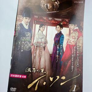 仮面の王 イ・ソン DVD 全巻セット