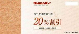 ★最新【送料無料】シダックス 株主優待 20%割引券 ×3枚 ★ SHIDAX ワイン 乗馬体験 ホテル レストラン ★