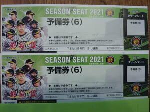 10月26日 阪神vs中日 【2席グリーンシート】2連番★フード券、くじサービス券付き