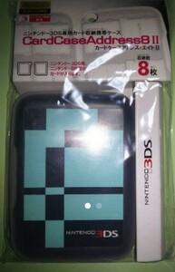 3DS DS カードケース 1個格安8枚収納になります 安心の国産 ニンテンドー3DS 任天堂