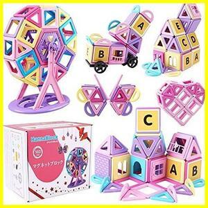 HannaBlockマグネットブロック 大きめ 5.6cm マカロン色 磁石ブロック マグネットおもちゃ 子供 知育玩具 男の子 女の子 磁石おもちゃ