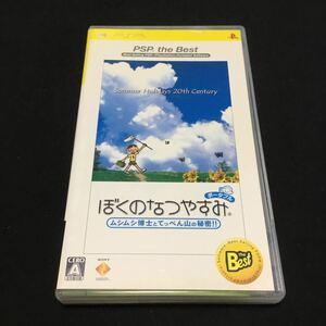 PSPソフト ぼくのなつやすみ ポータブル ベスト版 4948872690034 ソフト美品