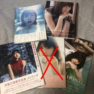 乃木坂46 写真集4冊セット まとめ売り