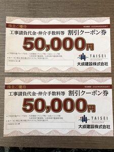 大成建設株主優待券 50,000円 2枚