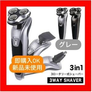 【グレー】電気シェーバー 電気髭剃り 電動シェーバー 3way 6枚刃 水洗い可 メンズシェーバー 電動髭剃り メンズ髭剃り