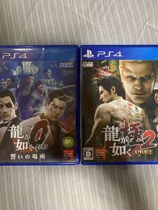 龍が如く0 龍が如く極2 PS4 2本セット