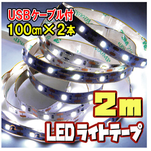 ☆ LED テープ ライト[1メートル×2本セット] USBケーブル付 間接照明 切断可 裏面テープ / 白昼色 2メートル(1m×2本) 【匿名配送】