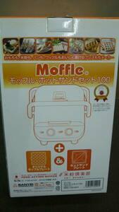 三栄☆モッフル・ホットサンドセット100☆MMH-100-WHT