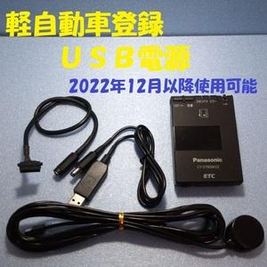 ETC 軽自動車登録 USB電源orシガー電源 パナソニック CY-ET909KDZ 2022年以降使用可能 音声タイプ バイク オートバイ 自主運用