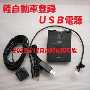 ETC 軽自動車登録 USB電源orシガー電源 DENSO DIU-5002 2022年以降使用可能 音声タイプ バイク オートバイ 自主運用