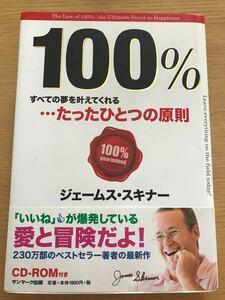 100% すべての夢を叶えてくれる・・・たったひとつの原則 ジェームス・スキナー著