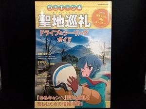 ゆるキャン△聖地巡礼ドライブ&ツーリングガイド 八重洲出版