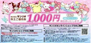 ♪♪サンリオ 株主優待券 サンリオショップにて 1000円金券 有効期限2022年1月31日まで♪♪