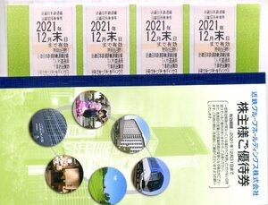 ♪♪最新!近鉄(近畿日本鉄道)乗車券+あべのハルカス他株主優待券1冊 12月末日まで