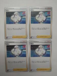 ポケモンカードゲーム S6H E 068/070 U メロン 4枚セット 特価即決 ポケットモンスター ポケカ トレーナーズ サポート