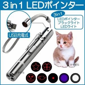 猫用おもちゃ 3in1 LED ポインター