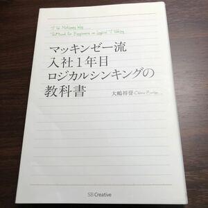 マッキンゼー流入社1年目ロジカルシンキングの教科書/大嶋祥誉