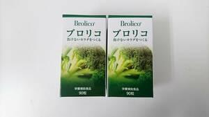 【新品】 ブロリコ 1箱×90粒 2個セット 賞味期限2023.05 栄養補助食品 サプリメント