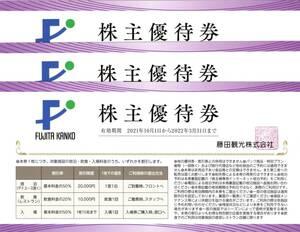 藤田観光 株主優待券 3枚 2022年3月31日まで 送料無料