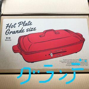 BRUNO ホットプレート☆グランデサイズ