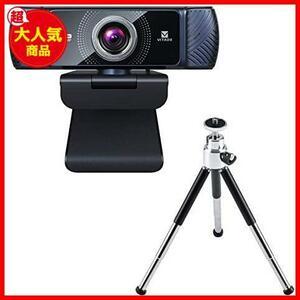 webカメラ 60fps 1080p ウェブカメラ マイク内蔵 三脚付き 広角 小型 mac zoom対応 フルhd 高画質 pc外付けカメラ usbカメラ-Vitade 682T