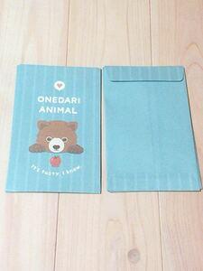 042☆ おねだりアニマル クマ お年玉袋 ポチ袋 ミニ封筒 5枚 くま 熊