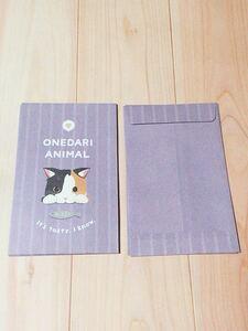 043☆ おねだりアニマル ネコ お年玉袋 ポチ袋 ミニ封筒 5枚 ねこ 猫