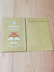 045☆ おねだりアニマル イヌ お年玉袋 ポチ袋 ミニ封筒 5枚 いぬ 犬