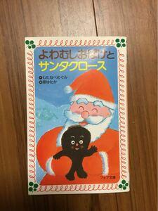 本 サンタクロース クリスマス