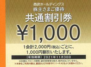 ★西武株主優待券★1000円共通割引券10枚+ゴルフ1名1000円割引券2枚★1-3組★即決★