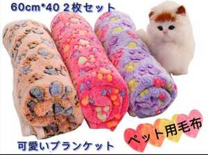ペット用毛布 ブランケット 犬用 猫用 ペット用品 敷物 マット2枚セット ブラウン&ピンク