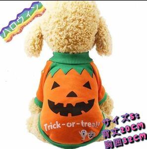 犬服 猫服 ペット服 Halloween コスプレかぼちゃ おばけ おしゃれ かぼちゃ Sサイズ