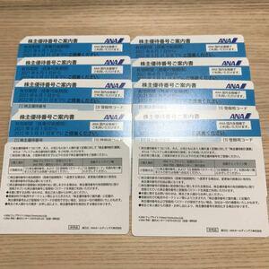 ANA 全日空 国内50%割引 株主優待券 10枚セット2022/5/31まで 送料無料