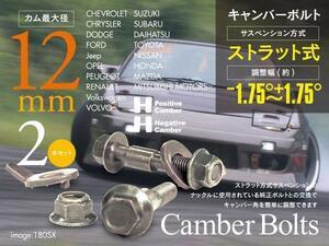 【即決】キャンバーボルト ストラット式 ★M12★ 2本セット【ハイゼットカーゴ S331V 4WD】