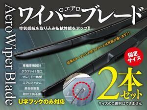 【即決】 スクラム DM51B/T/V エアロワイパー グラファイト加工 500mm-350mm 2本セット